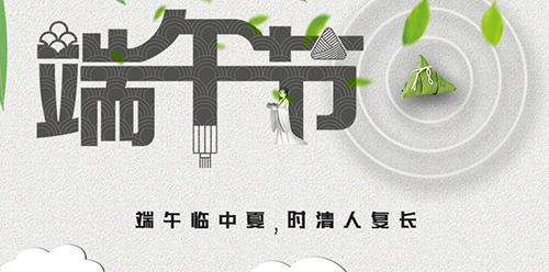 江苏亚宝绝缘材料股份有限公司祝大家端午节安康!