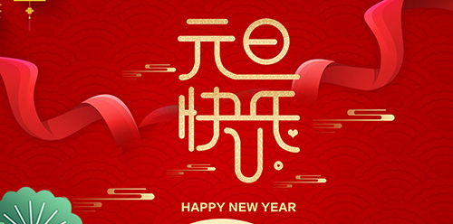 江苏亚宝绝缘材料股份有限公司祝大家元旦快乐!