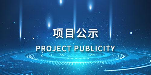 技术发明奖提名项目公示