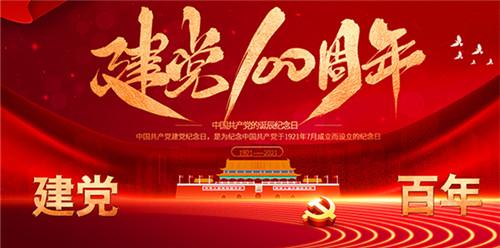 江苏亚宝绝缘材料股份有限公司庆祝中国共产党成立100周年!